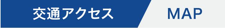 交通アクセス-マップ