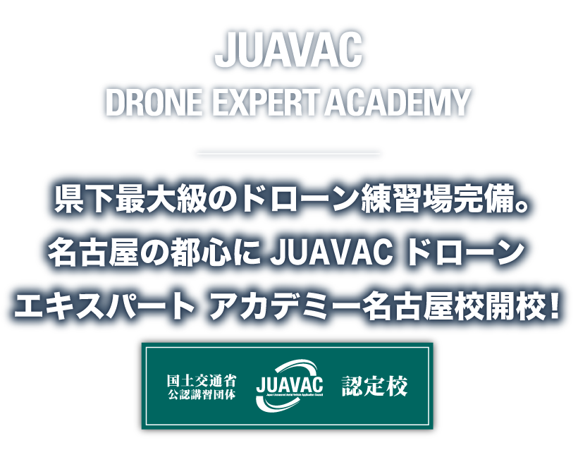 県下最大級のドローン練習場完備。名古屋の都心にJUAVAC ドローン エキスパート アカデミー名古屋校開校!