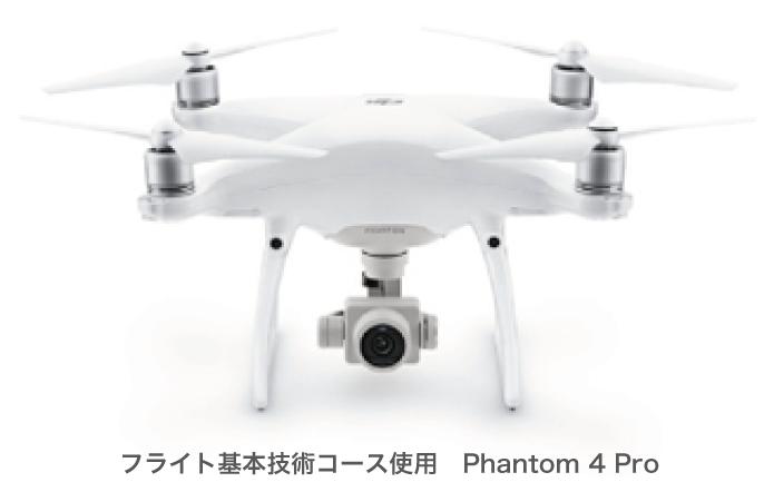 フライト基本技術コース使用 Phantom 4 Pro