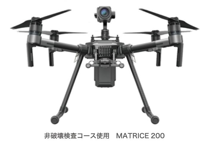 非破壊検査コース使用 MATRICE200