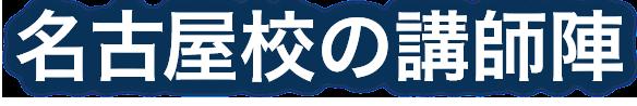 名古屋校の講師陣