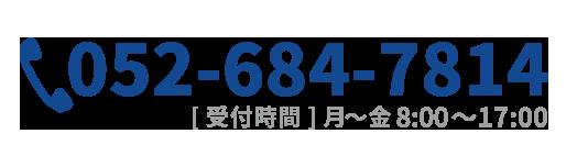お電話でのお問合せ・申込み052-684-7814[受付時間 ] 月~金8:00~17:00
