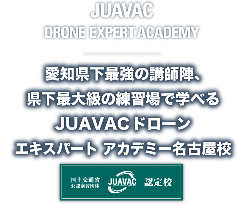 愛知県下最強の講師陣、県下最大級の練習場で学べるJUAVAC ドローン エキスパート アカデミー名古屋校
