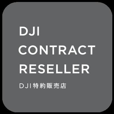 DJI 特約販売店